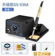 恒溫電烙鐵套裝家用電子維修焊錫電洛鐵內熱式焊筆可調溫936焊臺