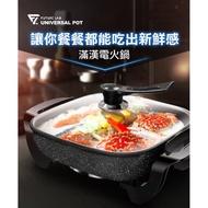 預購免運- 【Future Lab. 未來實驗室】 滿漢電火鍋     UNIVERSALPOT 滿漢電火鍋 烹調廚具【