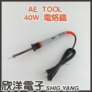 ※ 欣洋電子 ※AE TOOL 40W【110-120V】電烙鐵 (AE-40W) #實驗室、學生實驗、電路板、家庭用#