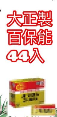 現貨 日本 百保能 大正 44包 微粒 感冒