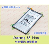 ★普羅維修中心★新北/高雄 Samsung S8 Plus 全新電池 原廠 S8+ 斷電關機 重複開機 可代工維修