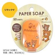 真愛日本 懶熊 拉拉熊 旅行便攜式香皂片 迷你一次性洗手肥皂紙戶外旅游皂片紙
