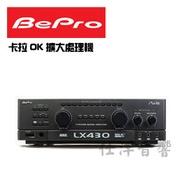 BePro LX-430 全新頂級卡拉ok擴大處理機 (免運再享分期零利率)