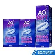 AO耶歐 雙氧隱形眼鏡保養液 1+2組 360ml+90mlx2瓶 附專用濾菌瓶 現貨 蝦皮24H