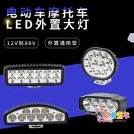 車燈 電動摩托車燈改裝外置超亮電車燈LED改裝大燈泡強光自行車 1色