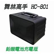 (免運)舞林高手 音箱 HC-801 鉛酸電充電版 擴音機 跳舞機