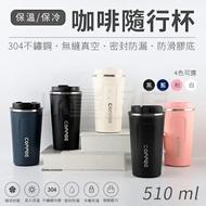 【2入$299免運】保溫咖啡杯 510ml 咖啡隨行杯 304不鏽鋼 咖啡保溫杯 不銹鋼保溫瓶 四色可選