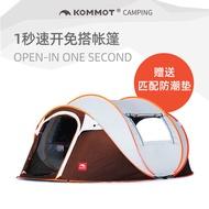 KOMMOT一秒速開帳篷戶外全自動免搭建加厚防雨防曬帳篷露營