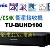 東京奧運《 衛星小耳朵》特價品~日本4K最新BS/CS高解析Panasonic  TU-BUHD100 4K 衛星接收機