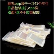 OPP掛孔 飾品包裝袋 耳環耳釘卡袋子 帶孔首飾袋透明塑料袋。921910