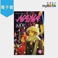 【myBook】NANA 13(電子漫畫)
