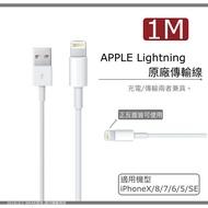 【Apple Lightning】原廠充電線【原廠認證】iPhone8 iPhone7 plus i5S 5C iPad5 iPad air i6 plus iPad mini