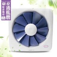 【正豐】MIT台製12吋百葉通風扇超靜音/吸排兩用扇 GF-12