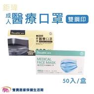 鉅瑋 成人醫療口罩 雙鋼印 50片 台灣製 三層口罩 符合CNS14774標準 醫用口罩 醫療面罩