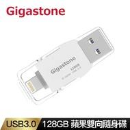 【Gigastone 立達國際】128GB 蘋果ios雙向隨身碟IF-6600(換新機iPhone SE2及11必備/USB3.0 128G 超大容量)