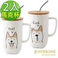 Just Home旺柴陶瓷附蓋馬克杯附不鏽鋼吸管500ml(2入組吐舌+鼻涕