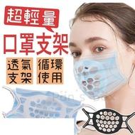 口罩支架 口罩內墊支架 tpe軟膠口罩支架SD95 3d面罩支架 呼吸防悶內襯內托支架口罩支架KIM立體 口罩神器 矽膠