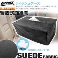【COTRAX】置放式麂皮面紙套(車用 面紙盒套 衛生紙 盒裝面紙)