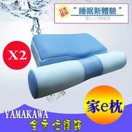 家e枕【YAMAKAWA】可水洗透氣全方位護頸枕頭(2入組)
