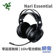 RaZER Nari Essential 影鮫標準 無線耳機 黑 電競 遊戲耳機 無線 聽音辨位 吃雞 腳步聲