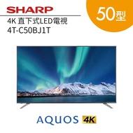 【企業特談】SHARP 夏普 50型 4K 直下式電視 4T-C50BJ1T(送基本安裝)