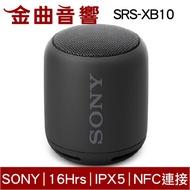 SONY 索尼 SRS-XB10 黑 可攜式 無線防水 藍牙喇叭 | 金曲音響
