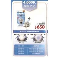 PHILIPS 飛利浦 極星之光 4000K 品味白光 H4 12V60/55W