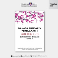 Buku rujukan Bahasa Mandarin Permulaan 1/Introductory Mandarin Level 1 - Penerbit UiTM