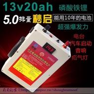 電臺鋰電池磷酸鐵鋰鋰電池足量20AH汽車啟動防爆電芯逆變器鋰電