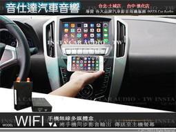 音仕達汽車音響 台灣製 WIFI 無線手機鏡像傳輸 HDMI轉AV專用介面 主機同步影音 Android.iPhone