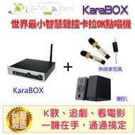 【KaraBOX】智慧聲控卡拉OK點唱機(旗艦版)