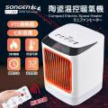 SONGEN松井】まつい陶瓷溫控暖氣機/電暖器(SG-107FH(R))