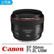 【Canon】EF 50mm F1.2L USM(公司貨)