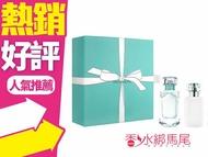 Tiffany & co. 同名淡香精 禮盒(淡香精50ml+身體乳100ml)◐香水綁馬尾◐