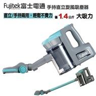 【e電元家電網】Fujitek富士電通手持直立旋風吸塵器 FT-VC305 (有線式)