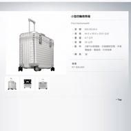 🌺歐美日代購✈️全新Rimowa機長箱小型四輪商務箱
