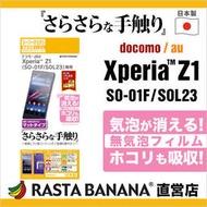 日本製Sony Xperia Z1 C6902 順滑微霧面防眩3H抗刮抗菌防指紋撥水疏油正面保護貼+鏡頭貼Rasta Banana R483Z1