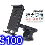 平板+手機儀表台支架 車用導航吸盤式懶人手機平板架 導航支架 360°旋轉 GPS 儀表台 玻璃儀表台兩用吸附