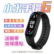 小米手環6 標準版 智能手環 運動手環 彩色螢幕 動態錶盤 防水 心率監測 女性健康 多種運動模式 一年保固