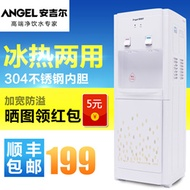 Angel vertical home Y1262 hot and cold water dispenser ice warm ice thermal cooling and heating prod