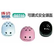 成功 S0710 可調式安全頭盔 溜冰頭盔 直排輪頭盔 安全帽