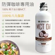 防彈咖啡MCT油,MCT Oil, 100% 防彈咖啡 生酮飲食 椰子油 195ml 養生油vs now