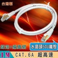 【Fujiei】台灣製CAT.6A 超高速傳輸網路線1米(水晶頭50U金屬鐵殼 ST6201)