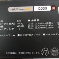 Ryobi AP Power #10000#8000 Reel Fishing