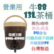 《設備王國》牛88 13L保溫茶桶 保冰 保溫 飲料桶 營業用 茶桶 冰桶 台灣製造