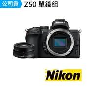 【Nikon 尼康】Z50 微單眼相機 單鏡組 Z DX 16-50mm F3.5-6.3 VR(公司貨)