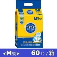 【安安】頂級淨爽型 M號-成人紙尿褲 (10片x 6包/箱)