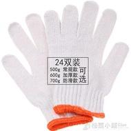500克棉紗手套勞保工作線手套浸膠耐磨工廠工地幹活拔河勞工手套 格蘭小舖