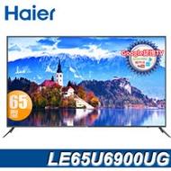 Haier海爾 65吋4K HDR連網液晶顯示器(LE65U6900UG)*送基本安裝+Haier海爾25L微電腦燒烤微波爐