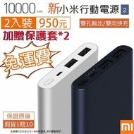 免運費+含稅價【2入裝】新小米行動電源2代,原廠10000【送保護套*2】P20 Pro iPhone8 Note8 Note9 iPhone XS XS Max XR